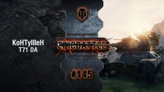 EpicBattle #145: KoHTyIIIeH / T71 DA World of Tanks