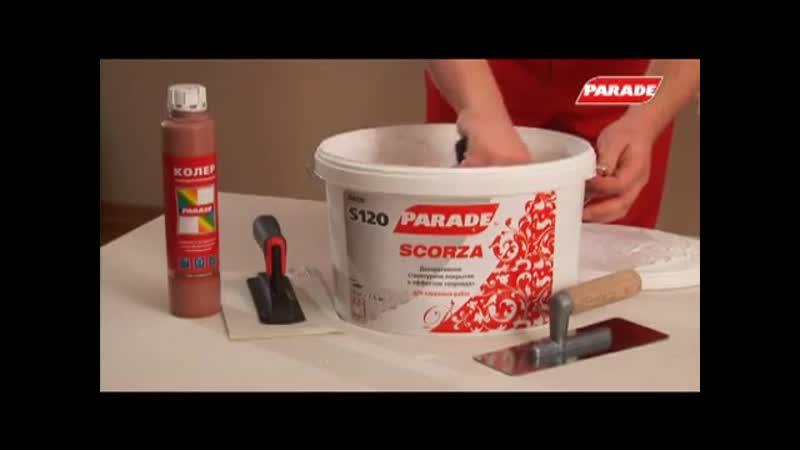 Декоративное покрытие PARADE DECO SCORZA S120 с эффектом короеда