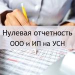 Нулевая отчетность для ООО и ИП на УСН