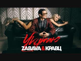 Премьера клипа! ZABAVA feat. КРАВЦ - УКУТАЮ () ft.и Забава