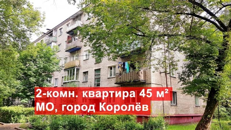 Продажа 2-комн.кв. 45м², МО, г. Королёв, Воровского проезд, 7