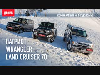 Классика в снегу: крузак и уазик против джипа. wrangler vs патриот vs lc 70 — комментарий к тест-драйву