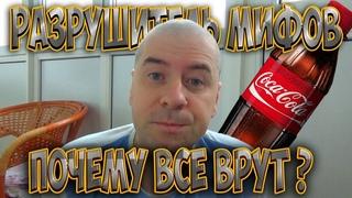 Разрушитель мифов или разоблачение лайфхаков с Coca-Cola. Почему нам врут