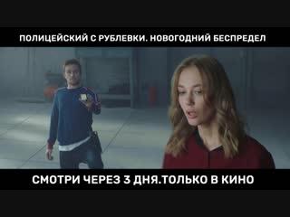 """3 дня до премьеры полного метра """"Полицейский с Рублевки. Новогодний беспредел"""""""