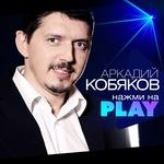 Аркадий Кобяков - Мы встретились с  тобой