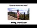 Нелли Котовская - Она могла бы стать моей женою