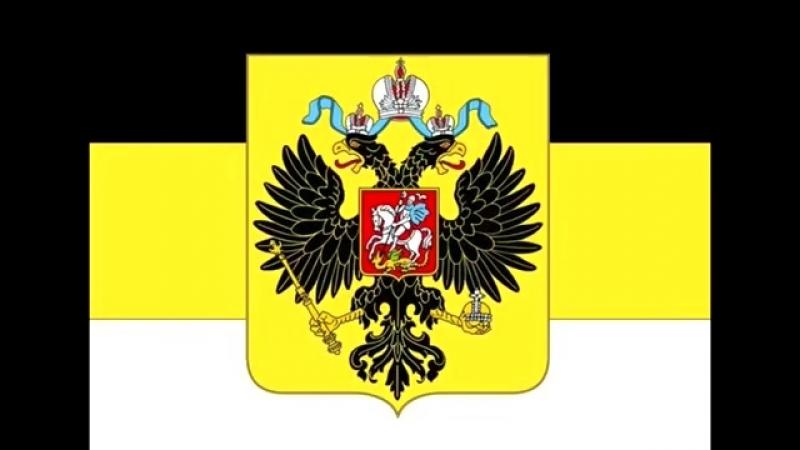 2yxa ru Flag i gimn velikoy Rossiyskoy Imperii 1858 1883 g g Ub