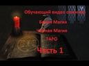 Обучающий видео семинар Белая Магия Черная Магия ТАРО Часть 1