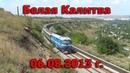 Поездка в Белую Калитву 06.08.2013 г.