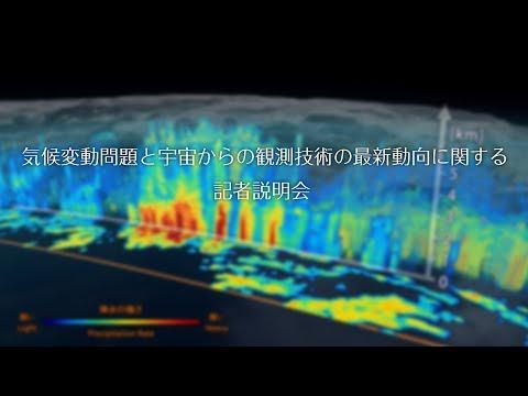 気候変動問題と宇宙からの観測技術の最新動向に関する記者説明会