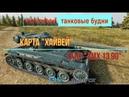 AMX 1390 Хороший бой на 90-тике