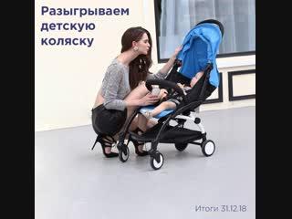 Розыгрыш коляски Baby Yoya от