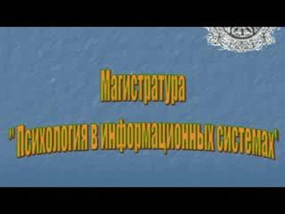 """Магистратура""""Психология в информационных системах"""""""