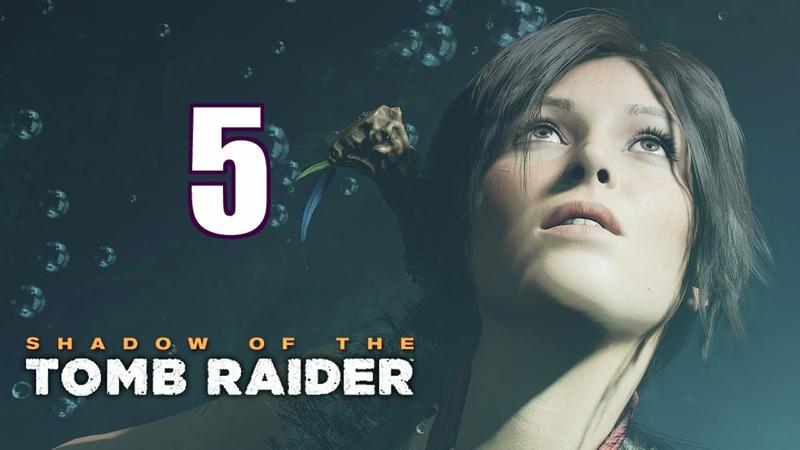 Прохождение Shadow of the Tomb Raider 05 Бесстрашная авантюристка