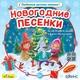 Ксюша Алексеева - Снегурка