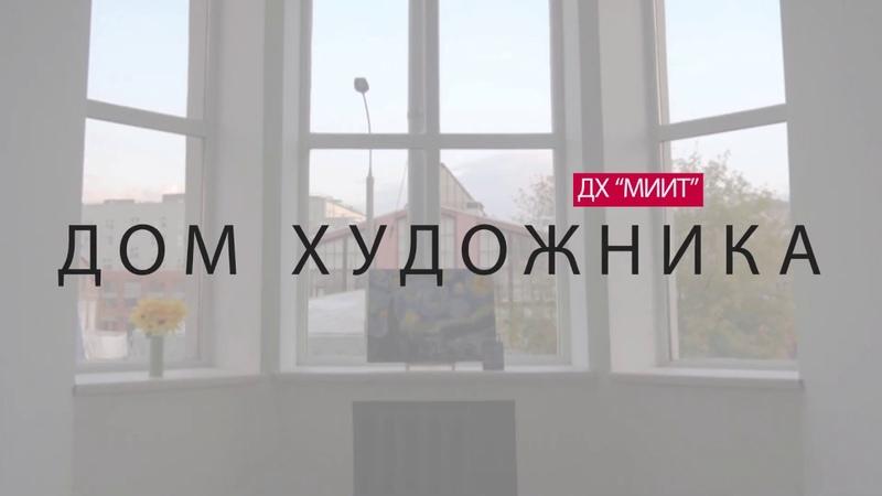 АРТ-кластер «Дом художника» в ДК МИИТ