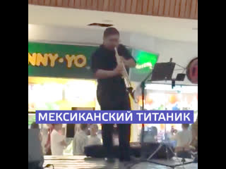 При потопе в ТЦ в Мехико музыканты сыграли мелодию из Титаника  Москва 24