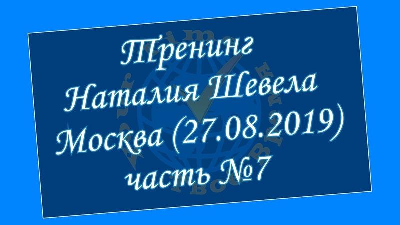Тренинг Наталия Шевела Москва 27 08 2019 часть №7