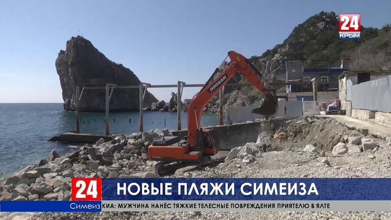 Набережную Симеиза реконструируют к 2020 году, а для отдыха к летнему сезону оборудуют новые пляжи