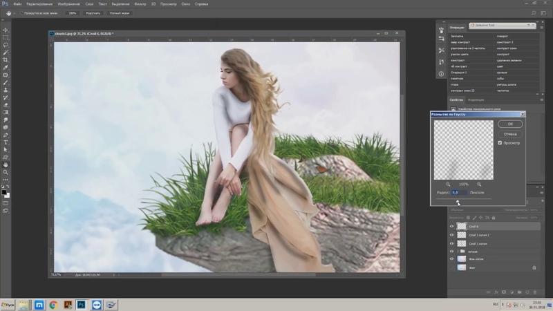 Adobe photoshop Художественная обработка фотографии Fantasy Art