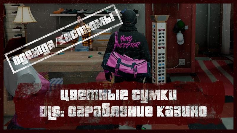 GTA Online 17 НОВЫХ СУМОК из Ограбление казино через Outfit Editor не исчезают