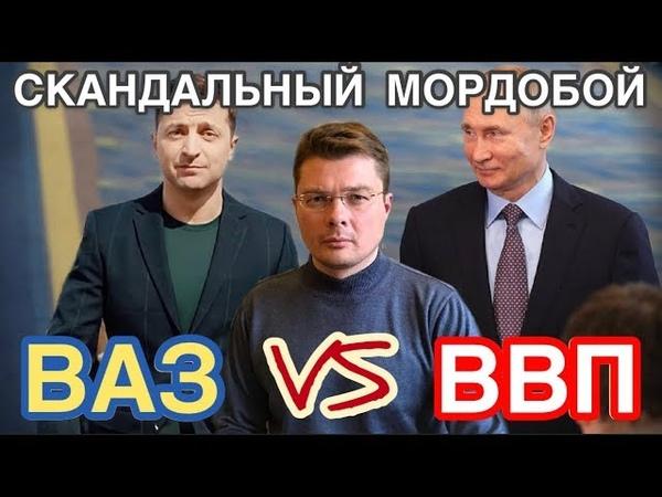 После похода в Конституционный Суд Зеленский поедет дать ляпаса Путину