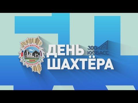 Трансляция: День шахтера 2019