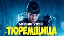 Настоящий боевик -- ТЮРЕМЩИЦА @ Русские боевики 2020 новинки HD 1080P
