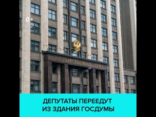 Депутаты Госдумы переезжают в Дом Союзов  Москва 24