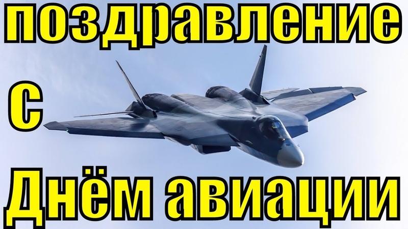 Поздравление с Днём дальней авиации ВВС России красивые видео поздравления