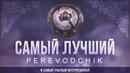 P E R E V O D C H I K. The International 2014.