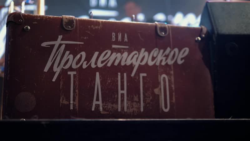 ВИА «Пролетарское Танго» в Космонавте