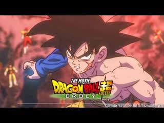 Dragon Ball Super Broly Bardock Falls Epic Rock Cover