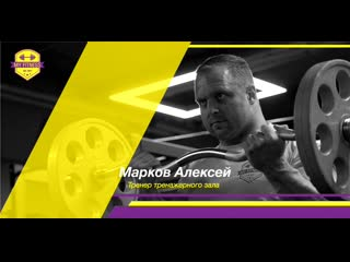 Алексей марков | my fitness