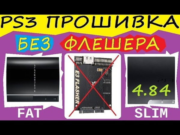 ПРОШИВКА PS3 БЕЗ ФЛЕШЕРА ПРОГРАММАТОРА PS3 DOWNGRADE WITHOUT E3 NOR FLASHER Teensy 2 0 PROGSKEET