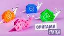 ОРИГАМИ ИЗ БУМАГИ УЛИТКА | ORIGAMI PAPER SNAIL