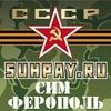 Сухпай СИМФЕРОПОЛЬ