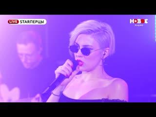 Maruv feat. band нового радио (live) - focus on me | starперцы | новое радио