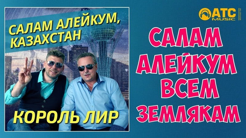 Салам Алейкум , Казахстан - Король Лир - ХИТ НА ВСЕ ВРЕМЕНА