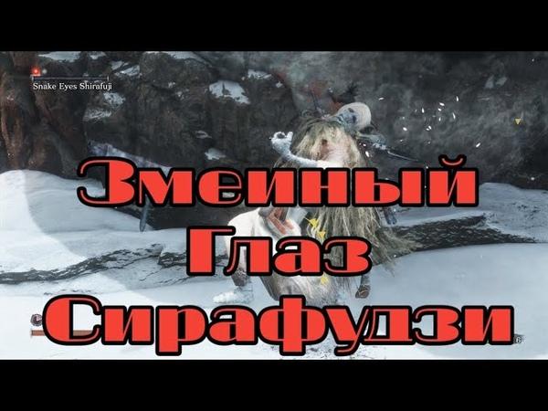 Змеиный Глаз Сирафудзи. Запись Боя с мини-боссом