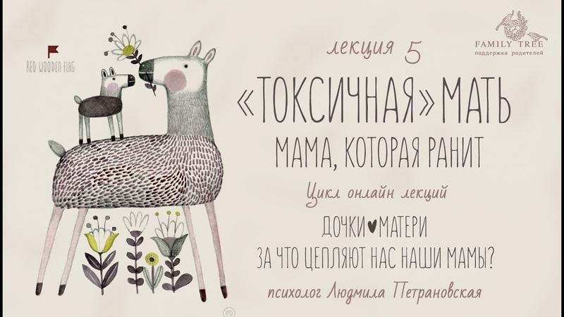 Людмила Петрановская Токсичная мать Мама которая ранит Цикл Дочки матери