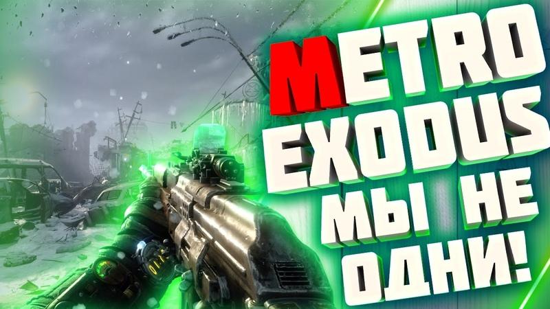 Прохождение Metro Exodus Метро: Исход Часть 2: Мы не Одни!