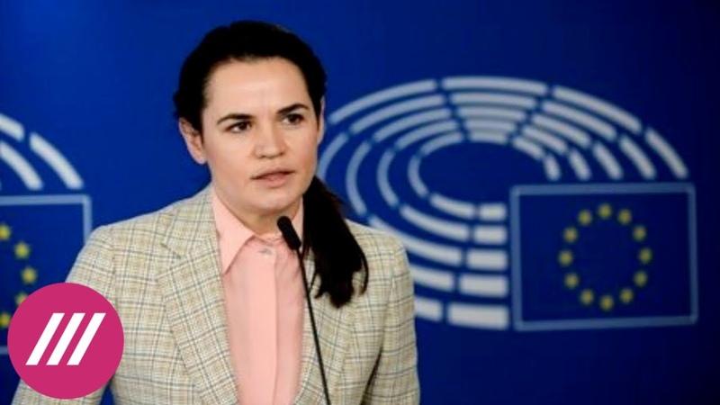 Между ЕС и Путиным Помогут ли белорусам выступления Тихановской