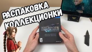 Распаковка коллекционки Final Fantasy 7 Remake - Deluxe Edition (FFVII Remake) - PS4