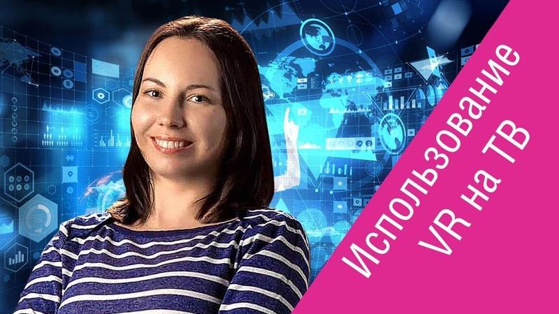 Екатерина Филатова AVRA об использовании AR и VR на телевидении