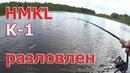 HMKL K 1 ловит и ЩУК и ЛЮДЕЙ КАК вытащить ТРОЙНИК из ПАЛЬЦА