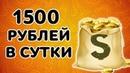 ЗАРАБАТЫВАТЬ 1500 РУБЛЕЙ КАЖДЫЙ ДЕНЬ С PURITY.GROUP-ЛЕГКО!