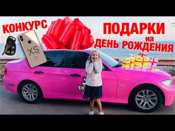 ПОДАРКИ от YouBox на День Рождения Розовый BMW и iPhone X Подарки и сюрпризы от Юбокс НАША МАША