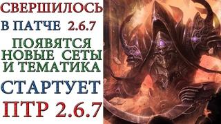 Diablo 3: В патче  появятся новые сеты и контент. Старт ПТР сервера