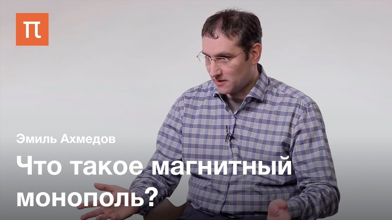 Магнитный монополь — Эмиль Ахмедов / ПостНаука